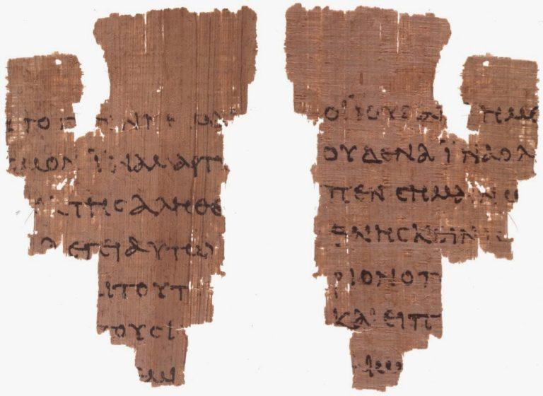 Папирус P52. Конец I – начало II вв. н.э.