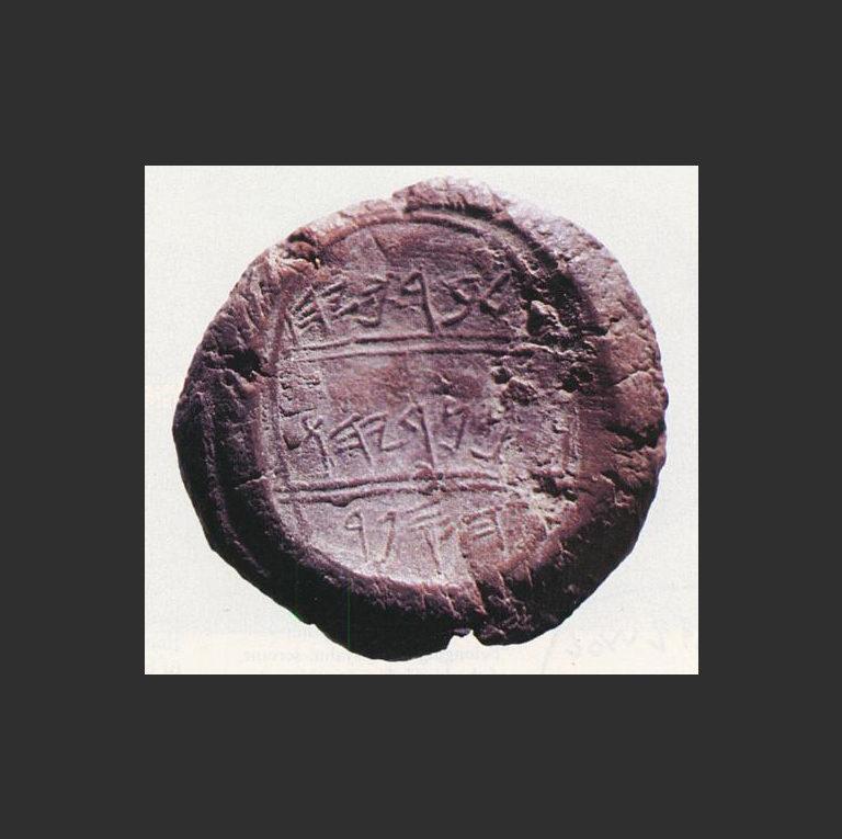 Печать Баруха бен-Нерия — библейского пророка, писца, друга и секретаря Иеремии. VI в. до н.э.