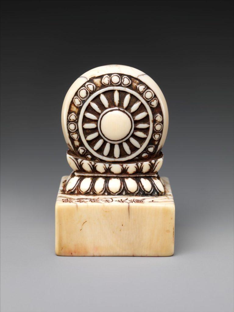 Печать с ручкой в форма колеса дхармы. Китай, 1424 г.