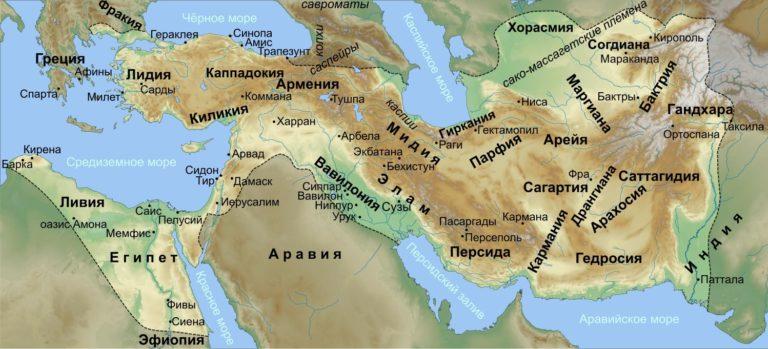 Персидская империя Ахменидов. 550-330 гг. до н.э.