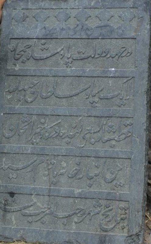 Персидская (новоперсидская, фарси) надпись, сохранившаяся в Индии
