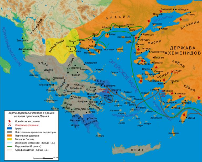 Персидские походы в Грецию при Дарии I