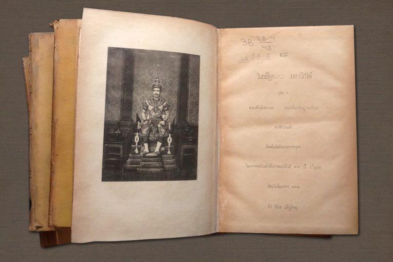 Первое печатное издание «Трипитаки» на языке пали. 1893