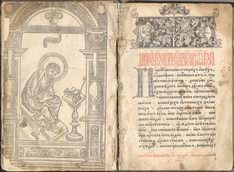 Первопечатный «Апостол» Ивана Федорова. 1564