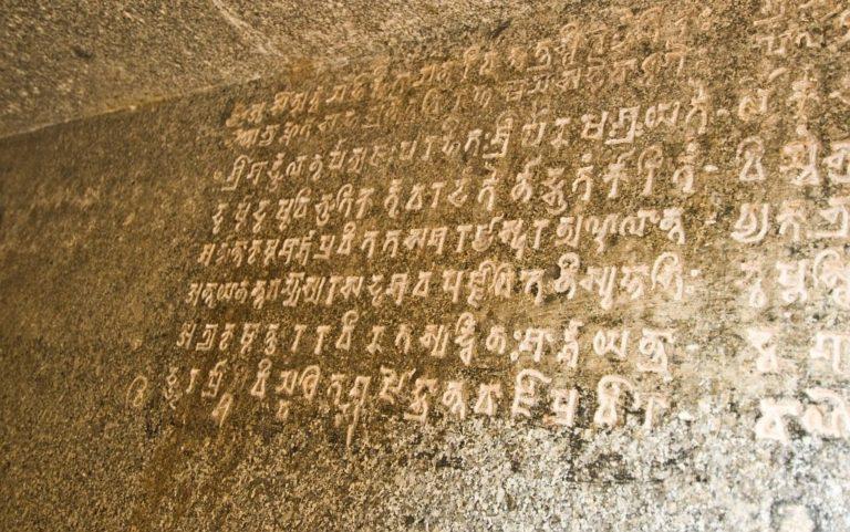 Пещеры Барабар. Тексты адживиков