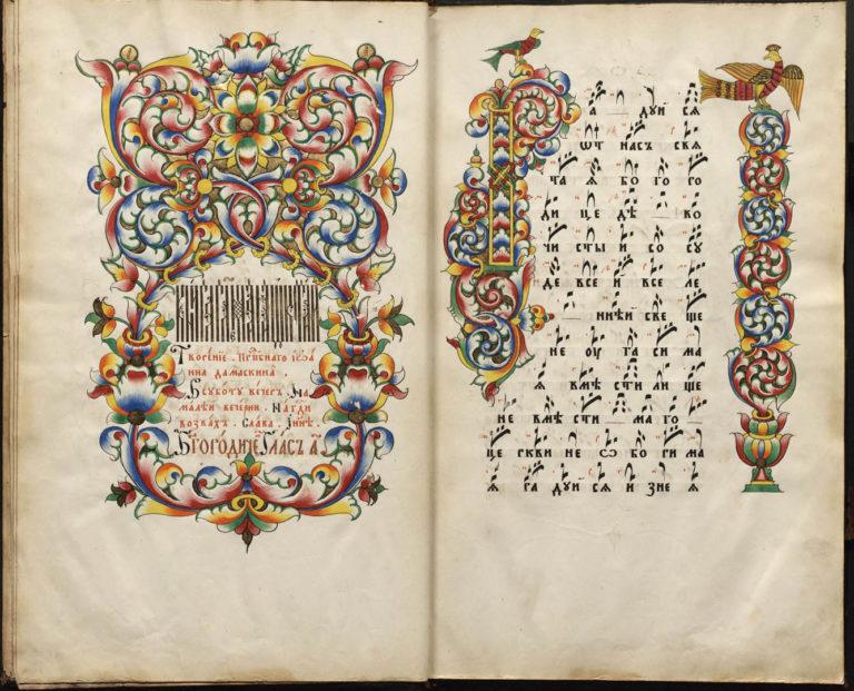 Певческая книга
