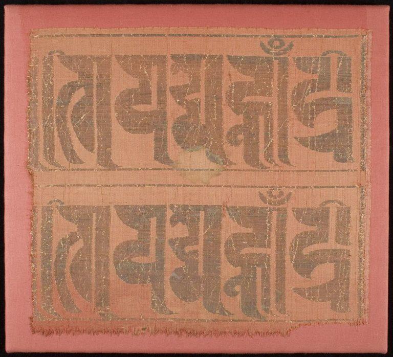 Полотно с изображением буддийской мантры. Китай, XIV–XVII вв.