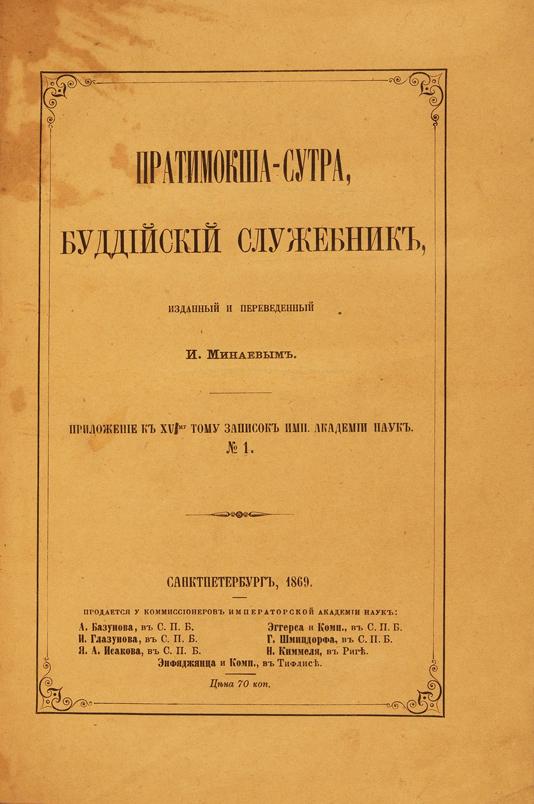 Пратимокша-сутра, буддийский служебник. 1869