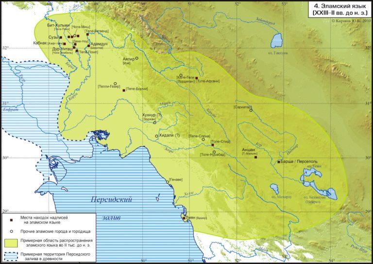 Распространение эламского языка во II тыс. до н.э.