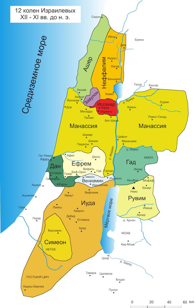 Расселение 12-ти колен израилевых в XII—XIвв. дон.э.