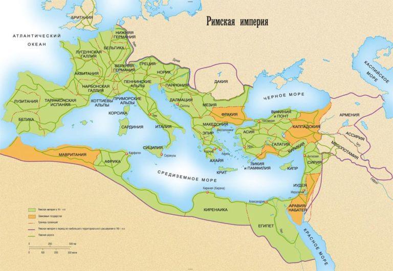 Римская империя в начале нашей эры