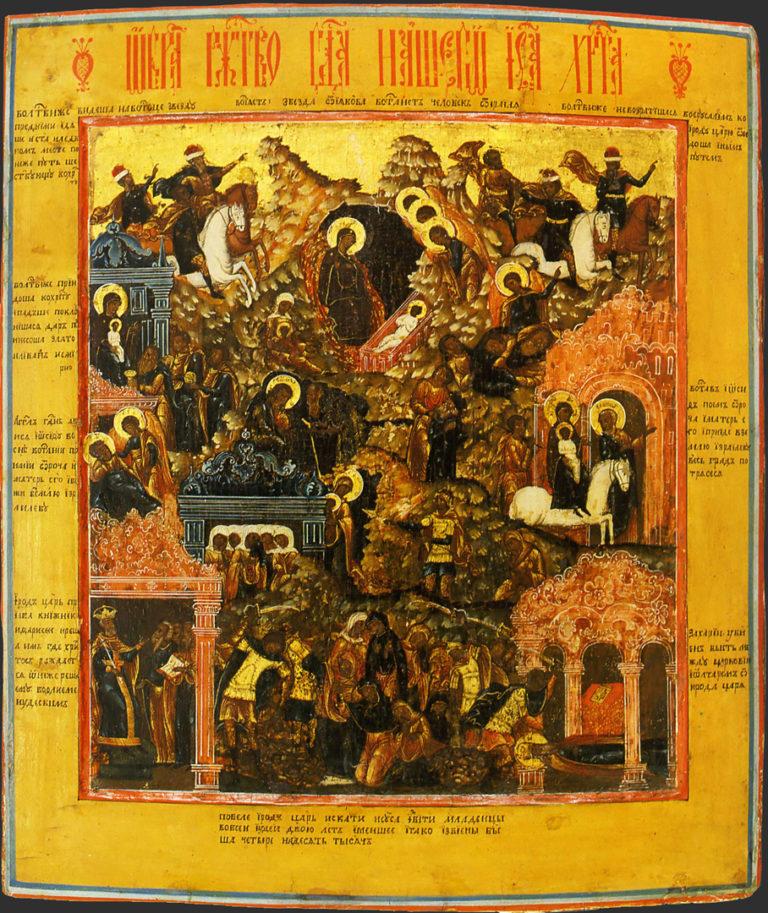 Рождество Христово. 2-я половина XVIII в.
