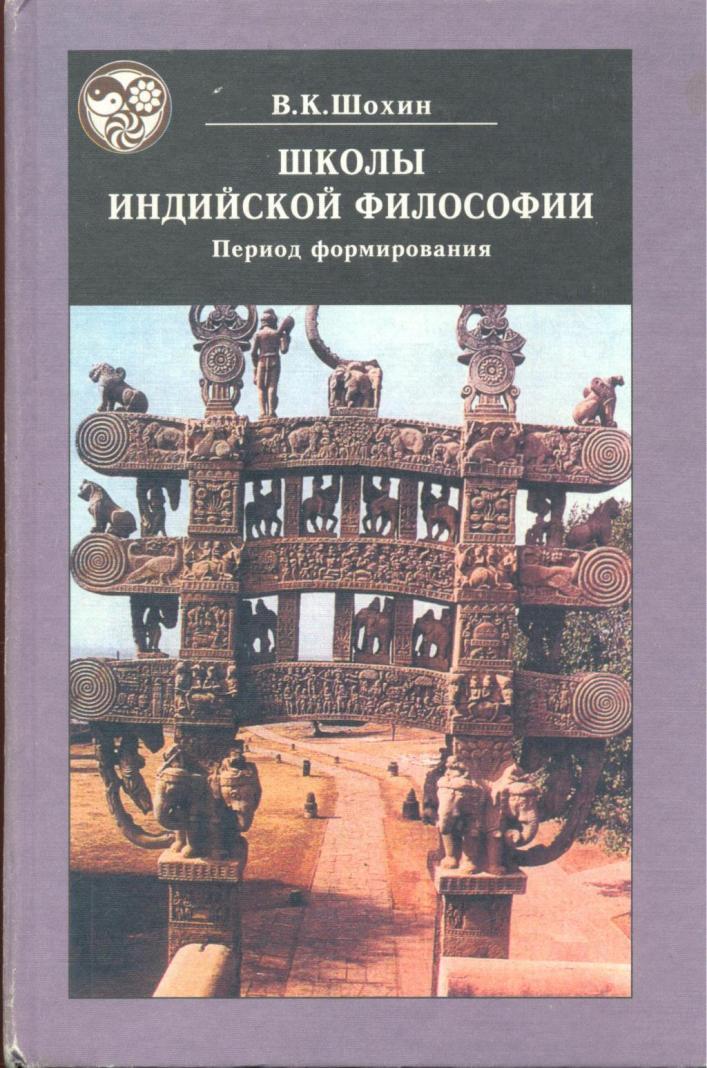 Шохин В.К. Школы индийской философии. Период формирования. М., 2004