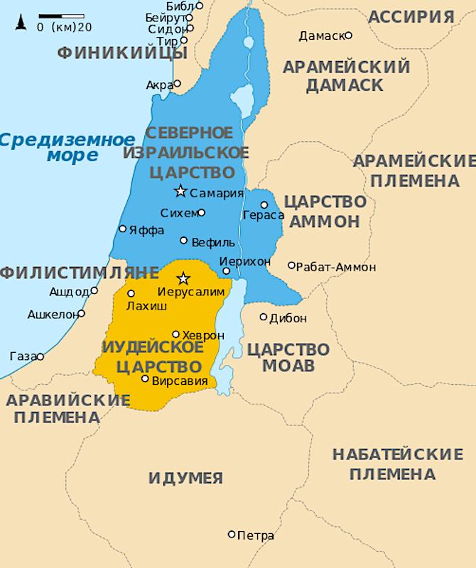 Северное Израильское царство. X в. до н.э. - 722 г. до н.э.