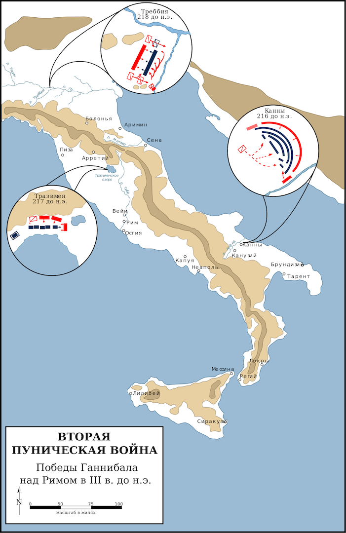 Схемы битв Ганнибала при Треббии, Тразименском озере и Каннах