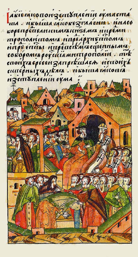 Собор на еретиков 1490 года