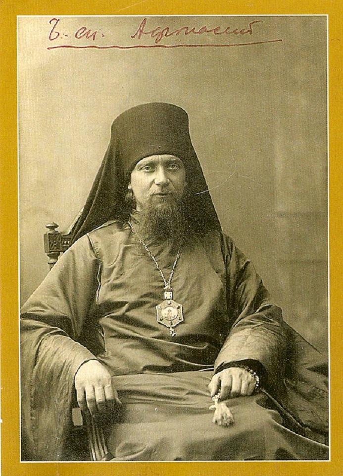 Священноисповедник Афанасий (Сергей Григорьевич Сахаров; 1887 — 1962)