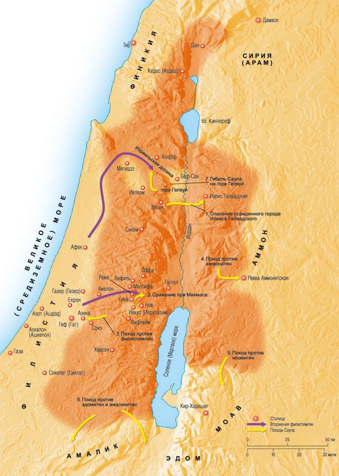 Царство Саула (2-я половина XI в. до н. э.)
