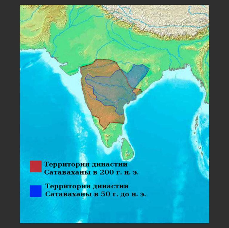 Территория династии Сатаваханы в 50—200 гг. н.э.