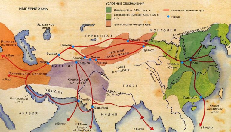 Территория империи Хань в II в. до н.э. – III в. н.э.