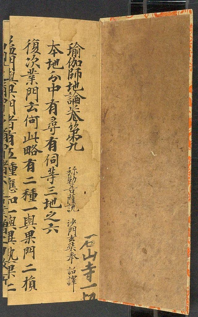 Трактат о медитации. Япония, VIII в.