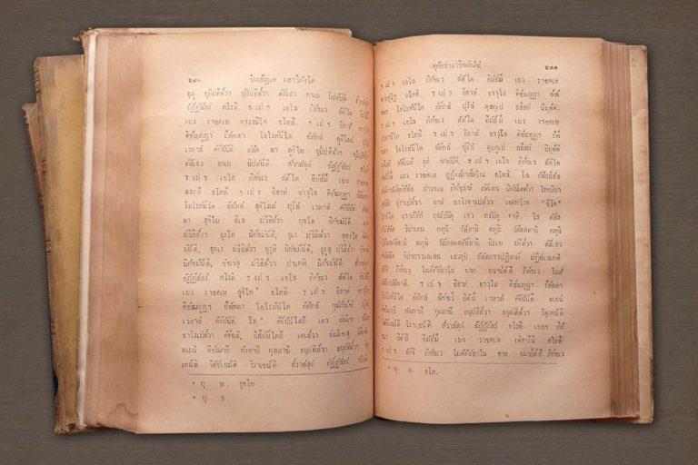 Трипитака на языке пали. 1893 г.