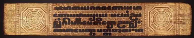 Трипитака на языке пали. XVIII в.