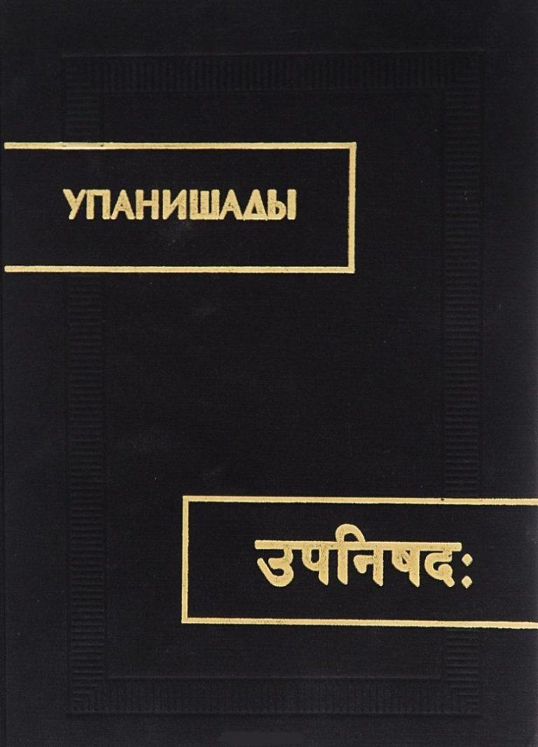 Упанишады. Перевод С. Лобанов, С. Федоров. М., 2009