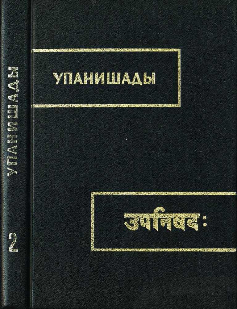 Упанишады - древнейшие тексты брахманизма, в которых формулируется образ вечного атмана