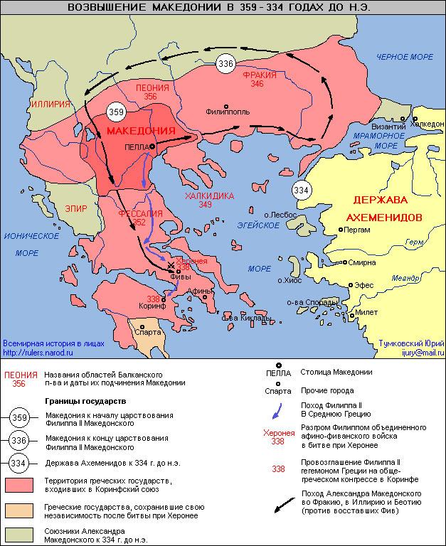 Возвышение Македонии в 359-334 гг. до н.э.