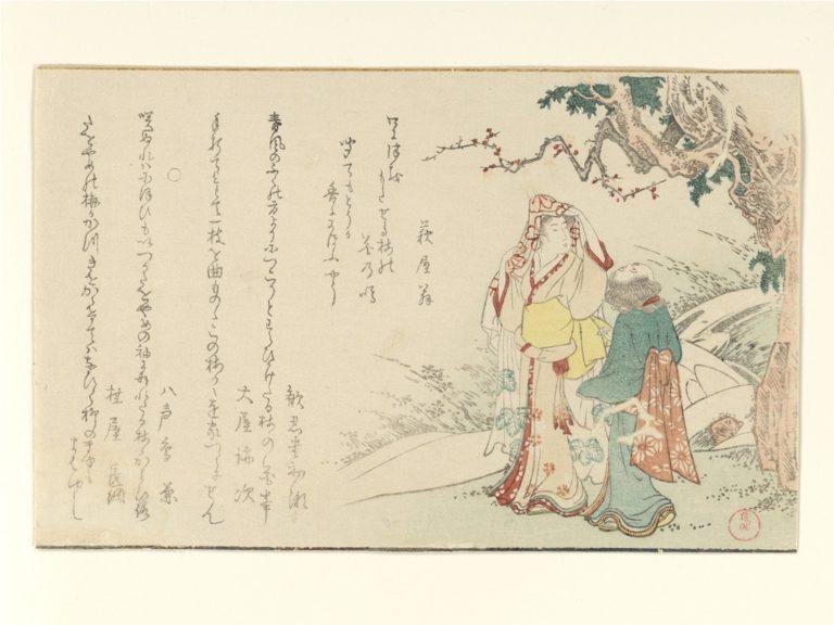 Женщина, путешествующая со слугой. Япония, 1799