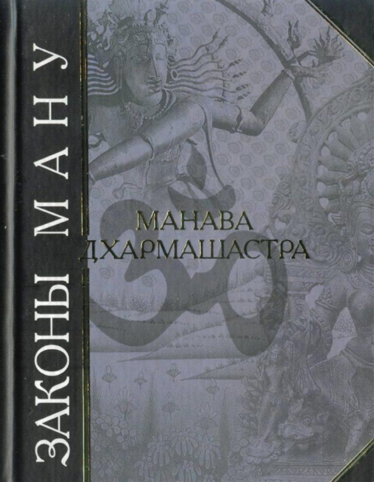 Законы Ману. М., 2002