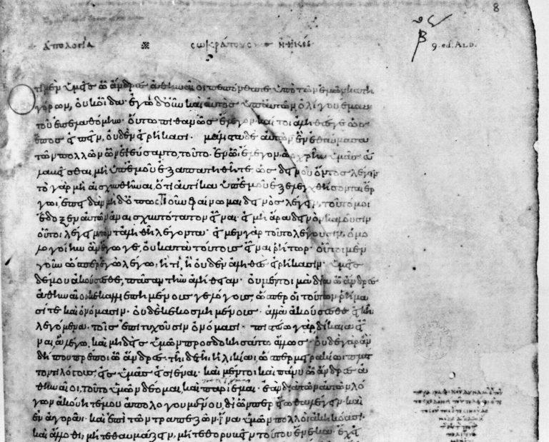 Платон. Апология Сократа. 895 г. н.э.