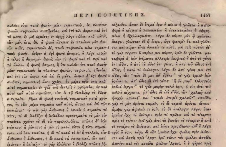 Аристотель. Поэтика. Страница с определением метафоры. 1831 г.