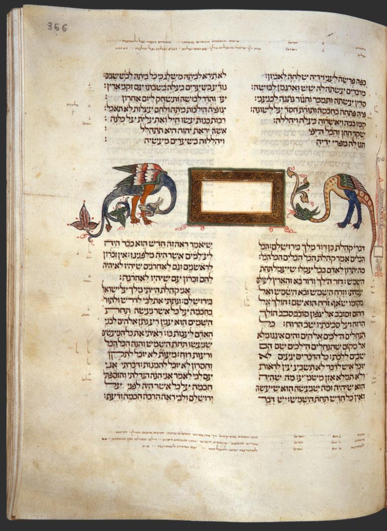 Библия из Серверы. Экклезиаст. Ок. 1299-1300 гг.