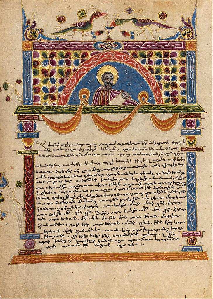 Декорированная страница с изображением Евсевия Кесарийского. 1615