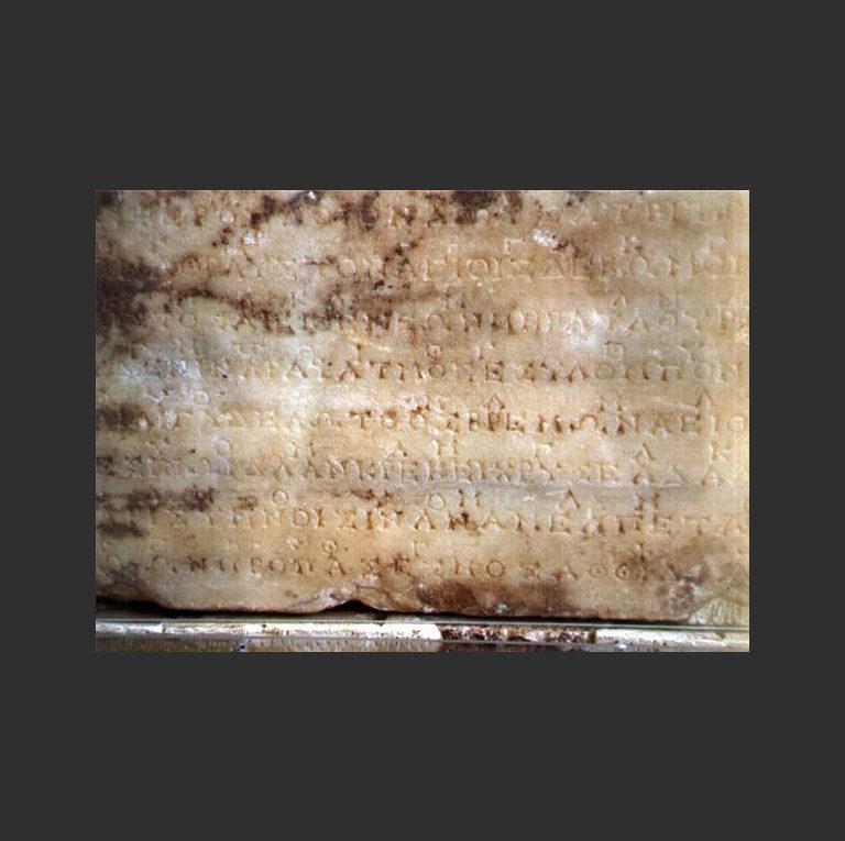 Дельфийский камень с гимном Аполлону