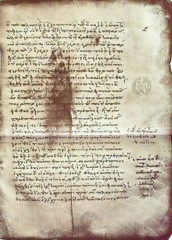 Диатрибы Эпиктета. XI-XII вв.