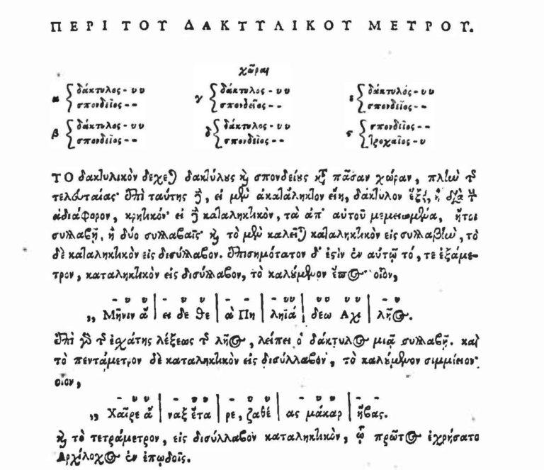Фрагмент с разбором первых строк Илиады из учебника метрики Гефестио́на — греческого грамматика II века н. э.