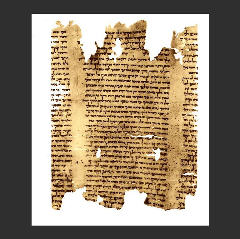 Фрагмент свитка с текстом Книги пророка Исайи с 57:17 по 59:9. До 100 г. до н.э.