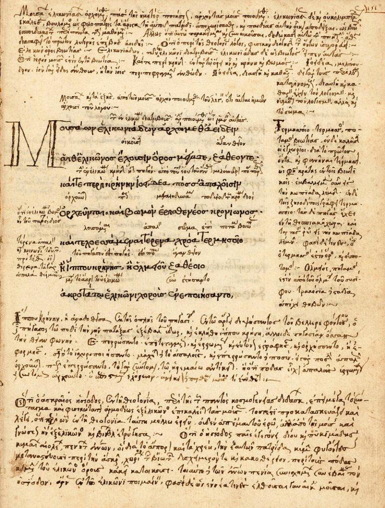 Гесиод. Теогония с комментариями Иоанна Цеца. 1500-1525