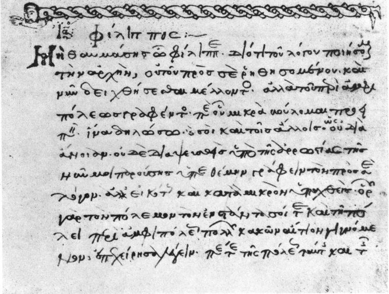Исократ. К Филиппу. 1063 г.