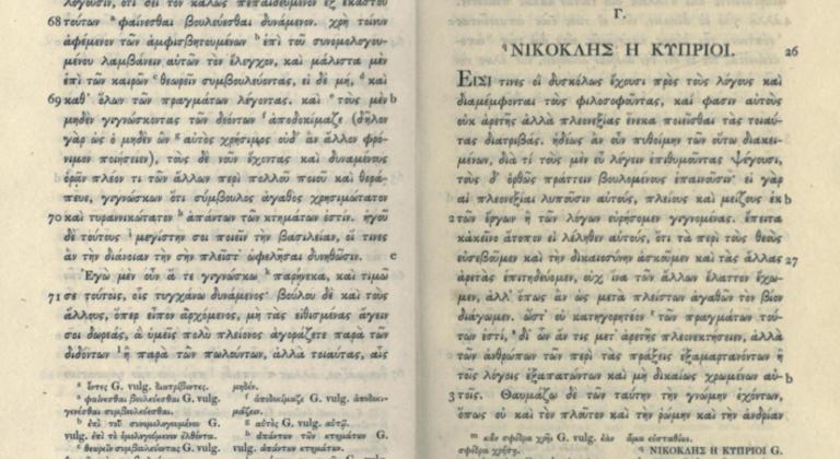 Исократ. Никокл. Аттические ораторы (Oratores attici)