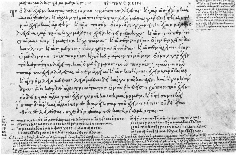 Аристотель. Категории со схолиями 15b14-32. Ок. 954 г. н.э.