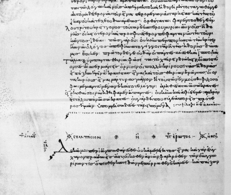Платон. Начало диалога «Пир». 895 г. н.э.
