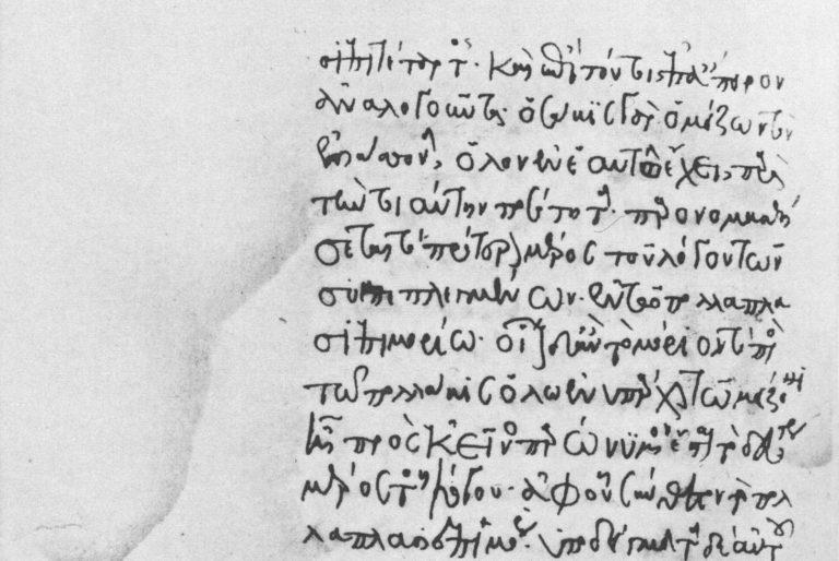 Никомах Герасский. Введение в Арифметику. Ок. 1341-1342 гг.