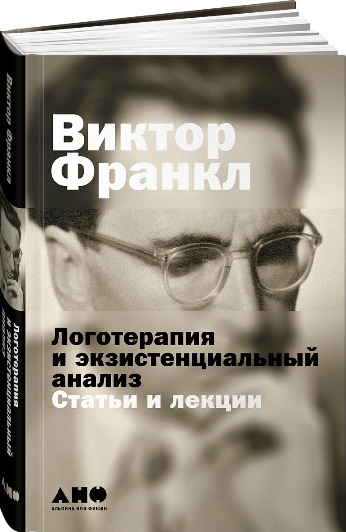 Обложка книги В.Франкла «Логотерапия и экзистенциальный анализ. Статьи и лекции»