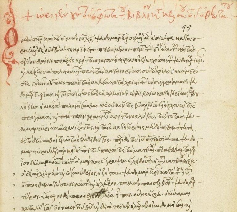 Ориген. Против Цельса, книга VIII. Манускрипт Grec 945. XV в.