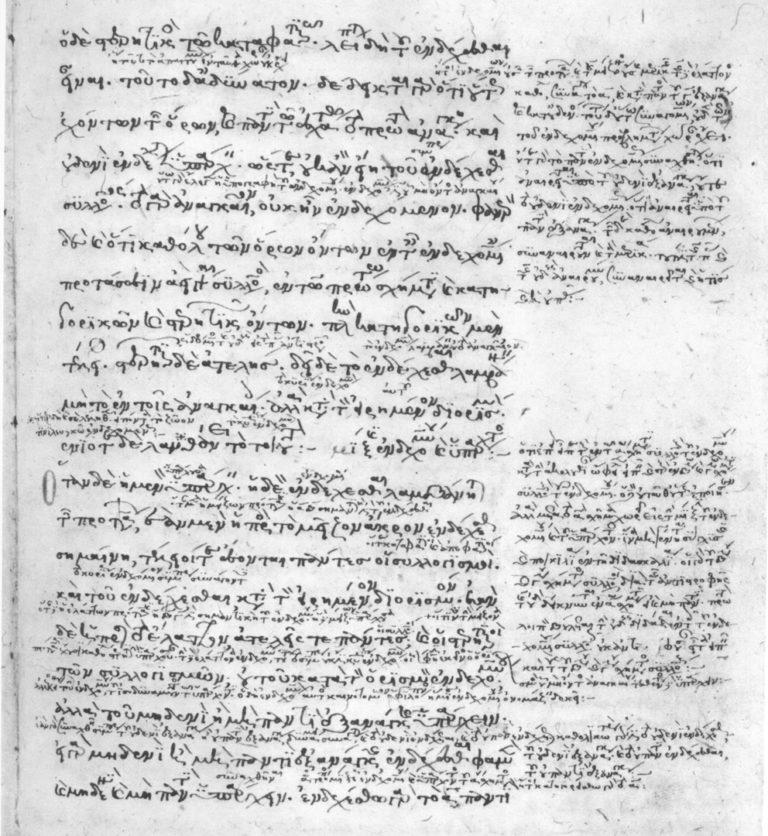 Аристотель. Первая аналитика со схолиями. 1292/1293 гг.