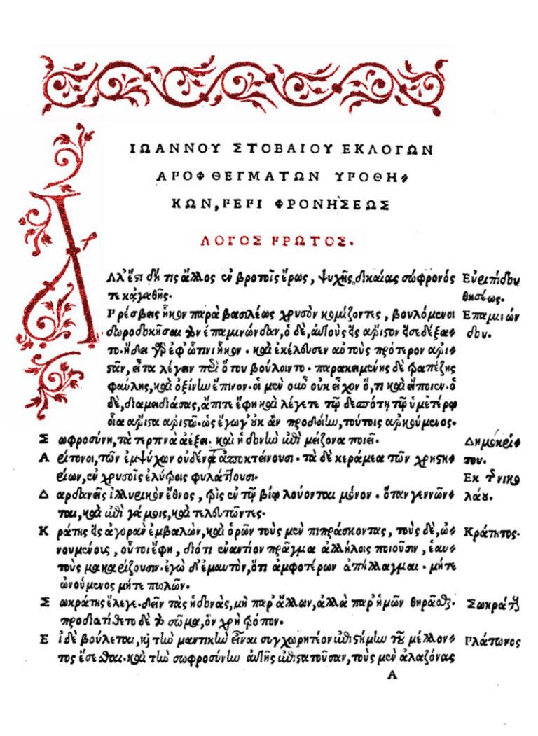 Первая страница «Антологии» (Florilegium) Стобея. 1536 г.